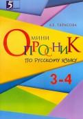 Русский язык. Мини-опросник. 3-4 класс