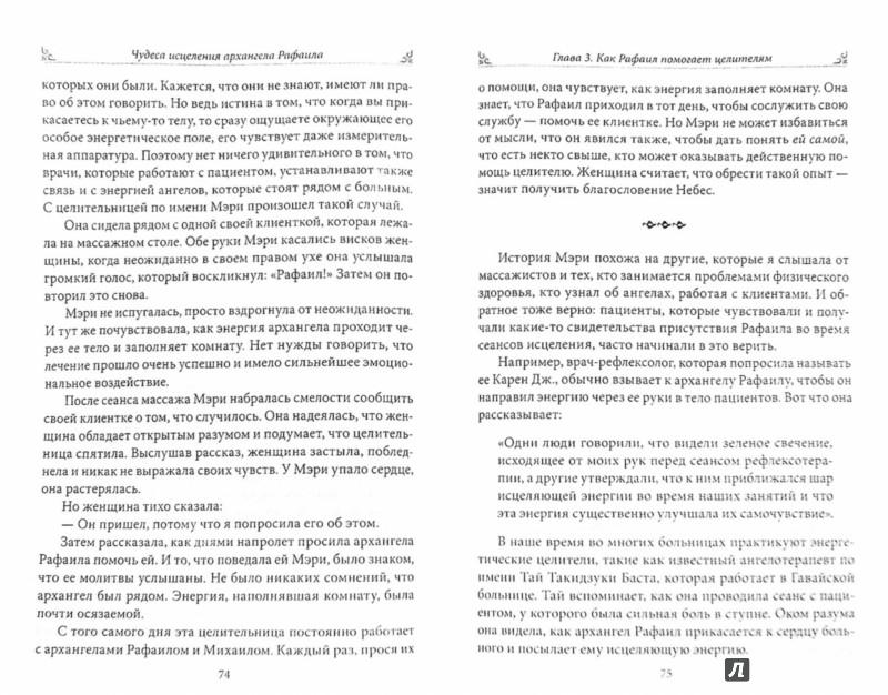 Иллюстрация 1 из 10 для Чудеса исцеления архангела Рафаила - Дорин Вирче | Лабиринт - книги. Источник: Лабиринт