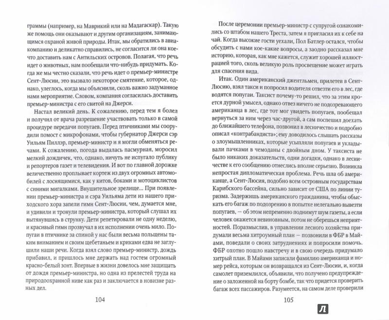 Иллюстрация 1 из 20 для Юбилей Ковчега - Джеральд Даррелл   Лабиринт - книги. Источник: Лабиринт