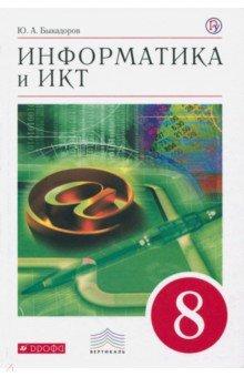 Информатика и ИКТ. 8 класс. Учебник. Вертикаль. ФГОС информатика и икт 11 класс учебник базовый уровень