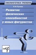 Развитие физических способностей у юных фигуристов. Учебно-методическое пособие