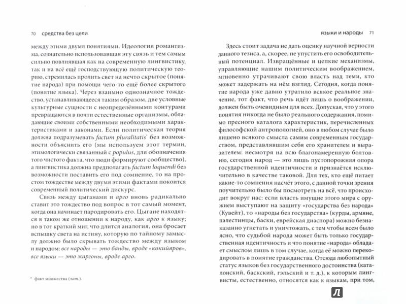 Иллюстрация 1 из 5 для Средства без цели. Заметки о политике - Джорджо Агамбен | Лабиринт - книги. Источник: Лабиринт