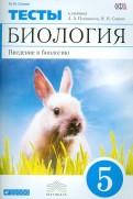 Введение в биологию. 5 класс. Тематические тесты к учебнику А. Плешакова, Н. Сонина. Вертикаль. ФГОС