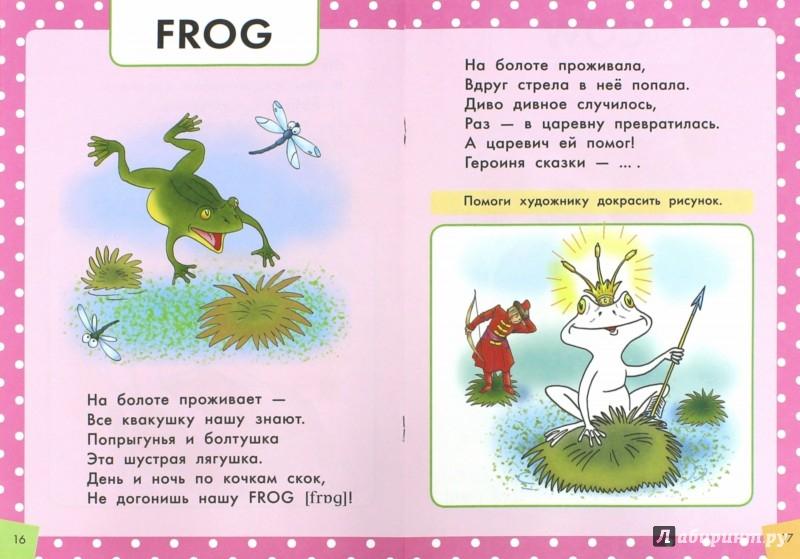Иллюстрация 1 из 18 для Стихи и загадки о животных. Пособие для детей 4-6 лет. ФГОС ДО - Юлия Курбанова | Лабиринт - книги. Источник: Лабиринт
