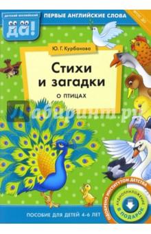 Стихи и загадки о птицах. Пособие для детей 4-6 лет. ФГОС ДО эксмо знакомлюсь с окружающим миром для детей 3 4 лет