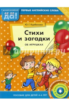 Стихи и загадки об игрушках. Пособие для детей 4-6 лет. ФГОС ДО эксмо знакомлюсь с окружающим миром для детей 3 4 лет