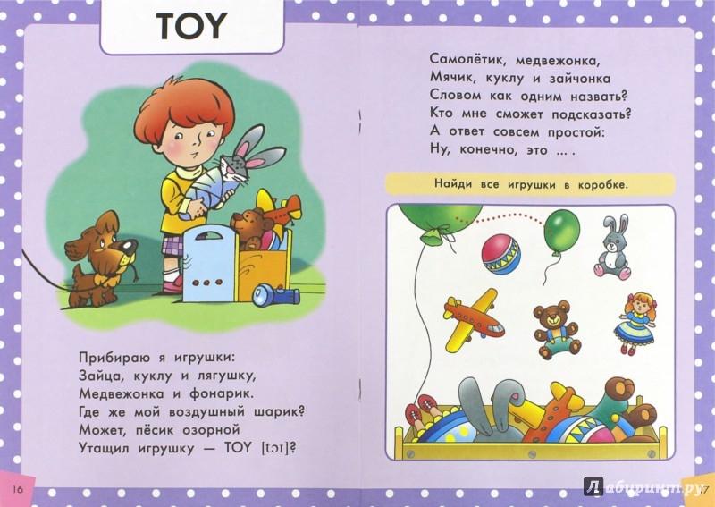 Иллюстрация 1 из 16 для Стихи и загадки об игрушках. Пособие для детей 4-6 лет. ФГОС ДО - Юлия Курбанова | Лабиринт - книги. Источник: Лабиринт