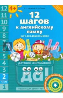 12 шагов к английскому языку. Курс для детей 4-6 лет. Часть 2. ФГОС ДО (+CD)