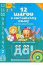 12 шагов к английскому языку. Курс для детей 4-6 лет. Часть 2. ФГОС (+CD)