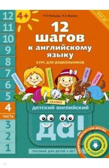 12 шагов к английскому языку. Курс для детей 4 лет. Часть 4. ФГОС ДО (+CD)