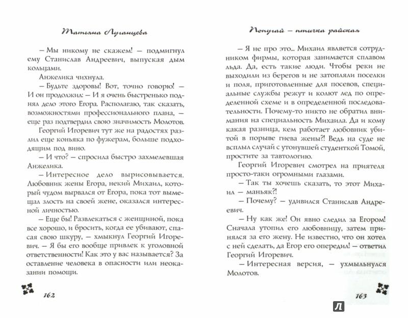 Иллюстрация 1 из 14 для Попугай - птичка райская - Татьяна Луганцева | Лабиринт - книги. Источник: Лабиринт
