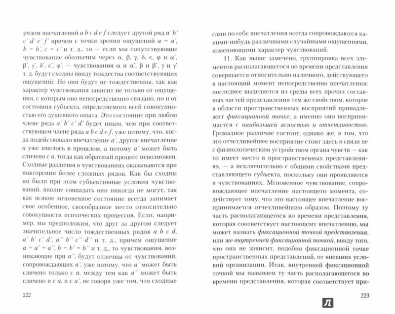 Иллюстрация 1 из 8 для Очерк психологии - Вильгельм Вундт | Лабиринт - книги. Источник: Лабиринт
