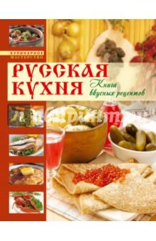 Русская кухня. Книга вкусных рецептов книги эксмо все блюда для поста
