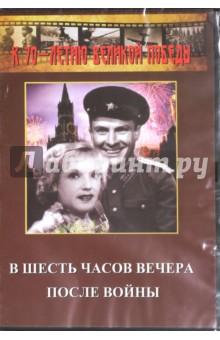 В шесть часов вечера после войны (DVD) марина ладынина видеоколлекция