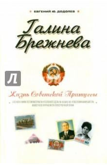 Галина Брежнева. Жизнь Советской принцессы