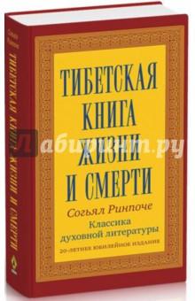 Тибетская книга жизни и смерти. 20-летнее юбилейное издание