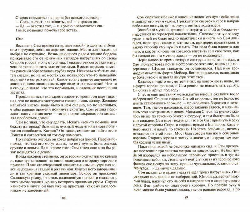 Иллюстрация 1 из 9 для Кретч. Гимн Беглецов - Павел Шабарин | Лабиринт - книги. Источник: Лабиринт