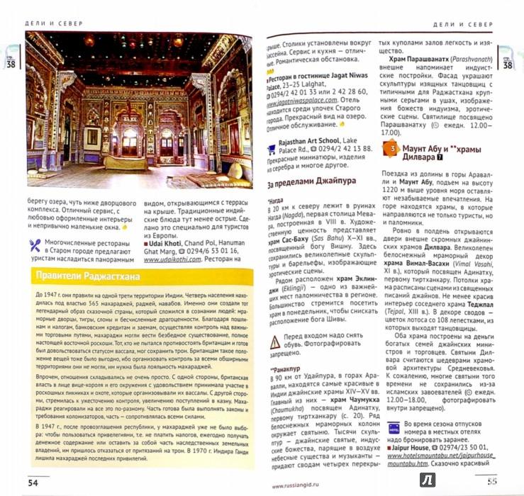 Иллюстрация 1 из 8 для Индия с картой - Пеннер, Тойшер | Лабиринт - книги. Источник: Лабиринт