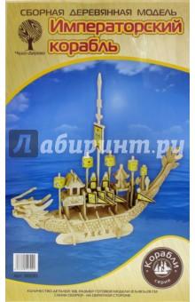 Сборная деревянная модель Императорский корабль (10/12) (80010) остатки фанеры купить в минске