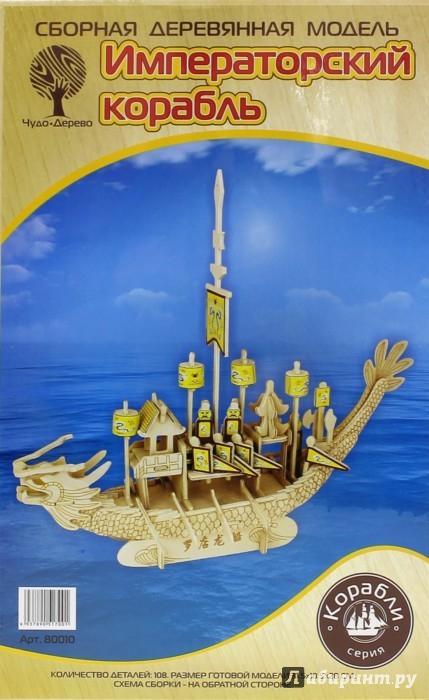"""Иллюстрация 1 из 3 для Сборная деревянная модель """"Императорский корабль"""" (10/12) (80010)   Лабиринт - игрушки. Источник: Лабиринт"""