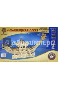 Купить Сборная деревянная модель Лодка принцессы (80011), ВГА, Сборные 3D модели из дерева неокрашенные макси