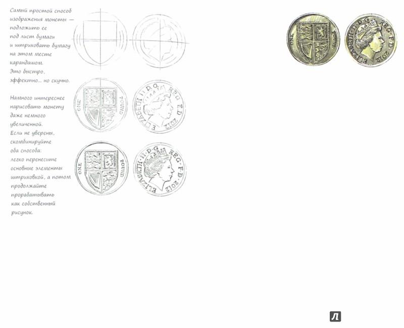 Иллюстрация 1 из 34 для Лондон. Книга эскизов. Искусство визуальных заметок, А5 | Лабиринт - канцтовы. Источник: Лабиринт