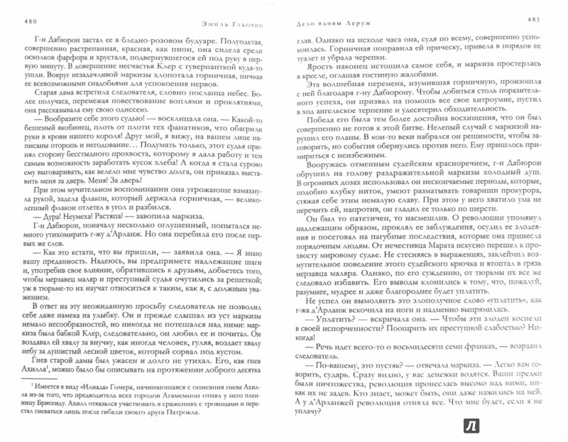 Иллюстрация 1 из 25 для Лучшие классические детективы в одном томе - Дойл, Леру, Коллинз | Лабиринт - книги. Источник: Лабиринт