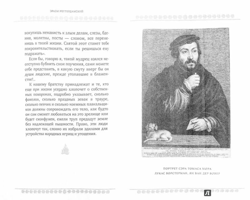 Иллюстрация 1 из 19 для Похвала глупости - Эразм Роттердамский | Лабиринт - книги. Источник: Лабиринт