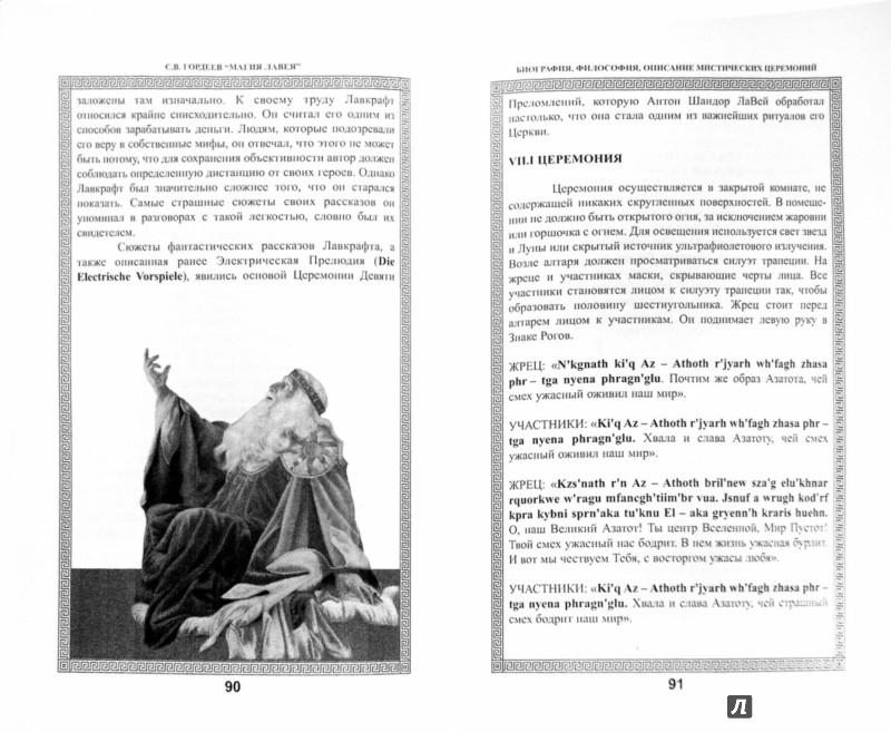 Иллюстрация 1 из 7 для Магия ЛаВея - Сергей Гордеев | Лабиринт - книги. Источник: Лабиринт