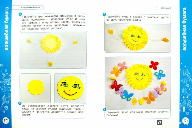 Иллюстрация 1 из 15 для Детское творчество. Для детей 5-6 лет - Оксана Пойда   Лабиринт - книги. Источник: Лабиринт