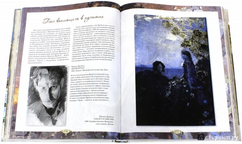 Иллюстрация 1 из 11 для Гении живописи Серебряного века - Ефремова, Громова | Лабиринт - книги. Источник: Лабиринт