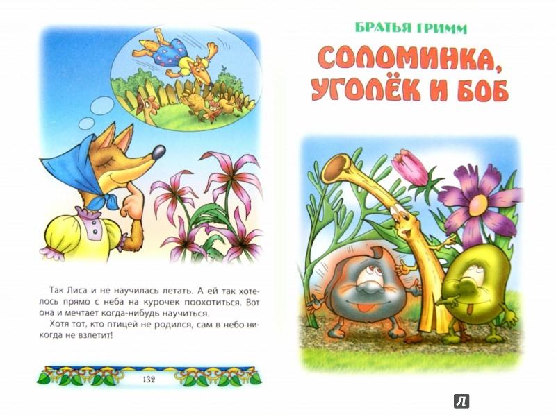 Иллюстрация 1 из 12 для Василиса Премудрая - Толстой, Гримм, Андерсен   Лабиринт - книги. Источник: Лабиринт