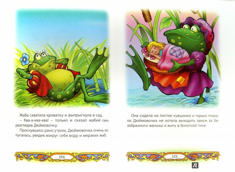 Иллюстрация 1 из 15 для Секрет счастья - Перро, Гримм, Андерсен | Лабиринт - книги. Источник: Лабиринт