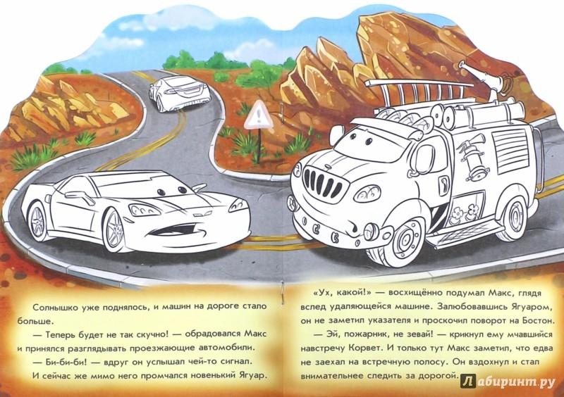 Иллюстрация 1 из 4 для Приключения пожарного автомобильчика - Евгений Новицкий | Лабиринт - книги. Источник: Лабиринт