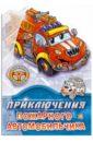 Новицкий Евгений Приключения пожарного автомобильчика цены онлайн