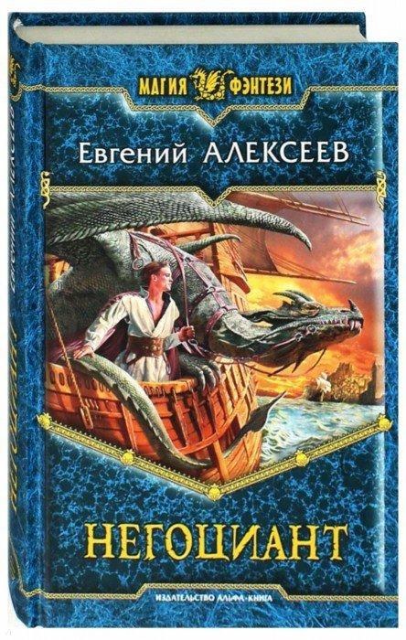 Иллюстрация 1 из 15 для Негоциант - Евгений Алексеев | Лабиринт - книги. Источник: Лабиринт