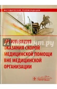 Организация оказания скорой медицинской помощи вне медицинской организации. Метод. рекомендации футляр укладка для скорой медицинской помощи купить в украине