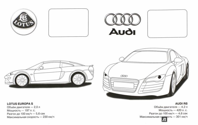 Иллюстрация 1 из 5 для Спортивные автомобили | Лабиринт - книги. Источник: Лабиринт