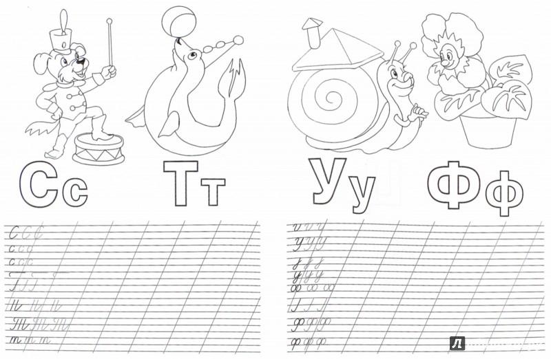 Иллюстрация 1 из 6 для Пропись-раскраска. Алфавит | Лабиринт - книги. Источник: Лабиринт