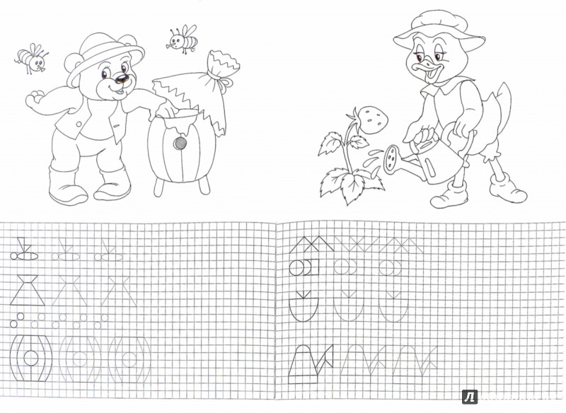 Иллюстрация 1 из 7 для Пропись-раскраска. Готовим руку к письму   Лабиринт - книги. Источник: Лабиринт