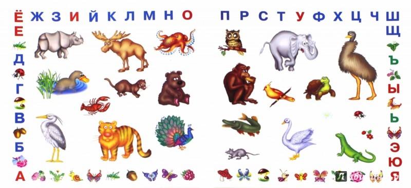 Иллюстрация 1 из 10 для Мой букварь. 222 наклейки - Валентина Дмитриева | Лабиринт - книги. Источник: Лабиринт