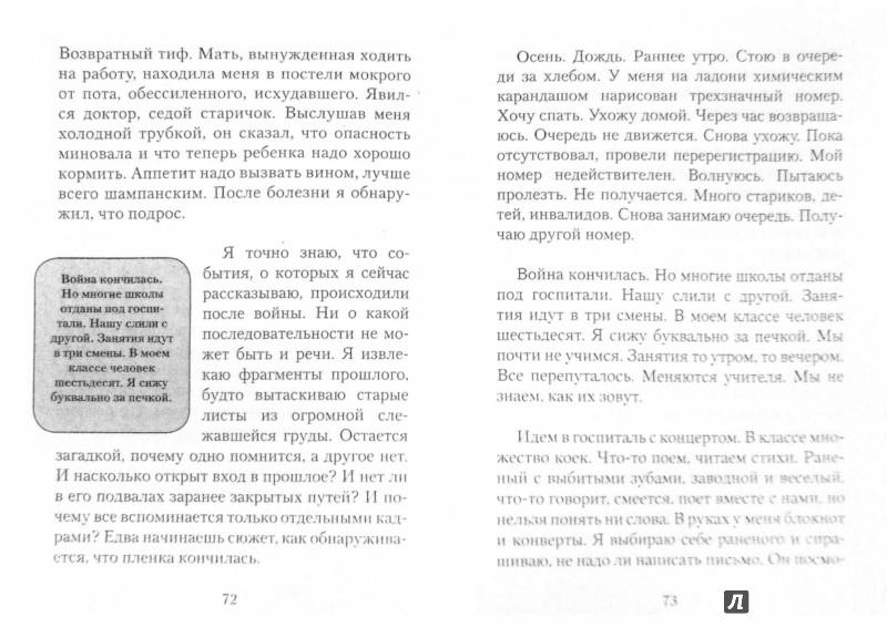 Иллюстрация 1 из 17 для Дети войны. Записки бывшего мальчика - Юрий Клепиков | Лабиринт - книги. Источник: Лабиринт