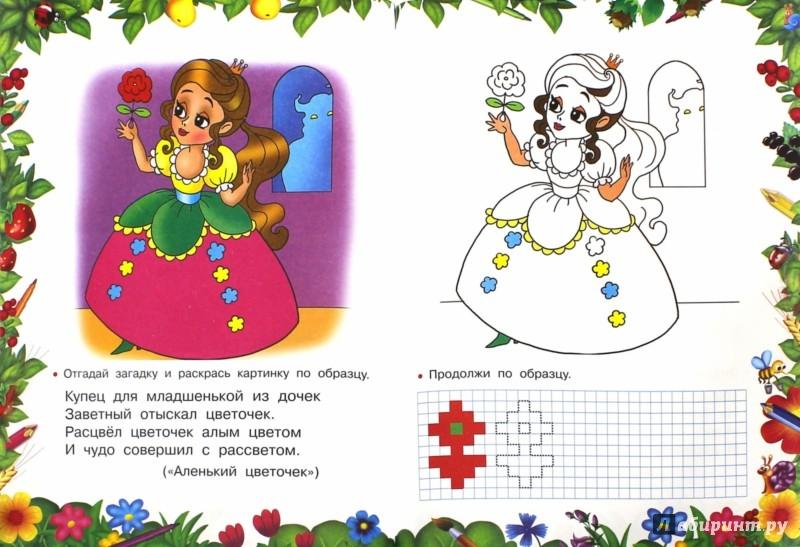 Иллюстрация 1 из 2 для Полезная книга для маленьких умничек | Лабиринт - книги. Источник: Лабиринт