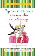 Русские семьи счастливы по-своему