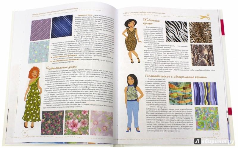 Иллюстрация 1 из 10 для Секреты красоты и стиля для женщин роскошных размеров - Наталья Серикова | Лабиринт - книги. Источник: Лабиринт