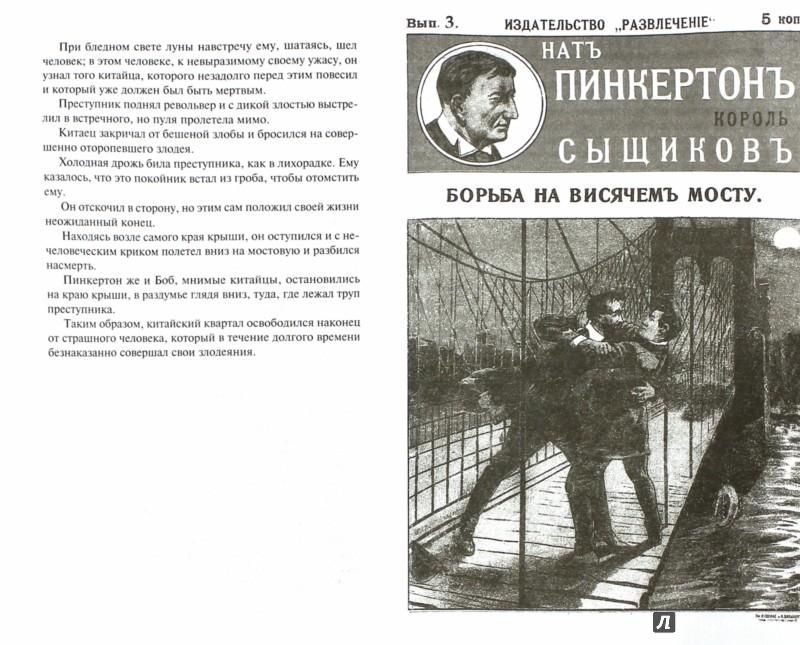 Иллюстрация 1 из 21 для Пинкертон - двуногий волк | Лабиринт - книги. Источник: Лабиринт