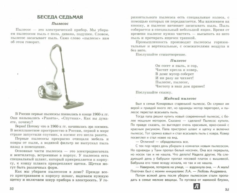 Иллюстрация 1 из 10 для Беседы о бытовых электроприборах - Татьяна Шорыгина | Лабиринт - книги. Источник: Лабиринт