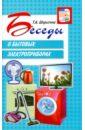 Беседы о бытовых электроприборах, Шорыгина Татьяна Андреевна