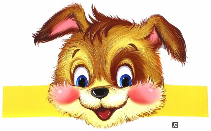 Иллюстрация 1 из 2 для Маска-ободок Собачка (МА-8476) | Лабиринт - игрушки. Источник: Лабиринт