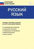 Русский язык. Типовые тестовые задания за курс начальной школы. ФГОС
